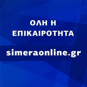 Σήμερα online